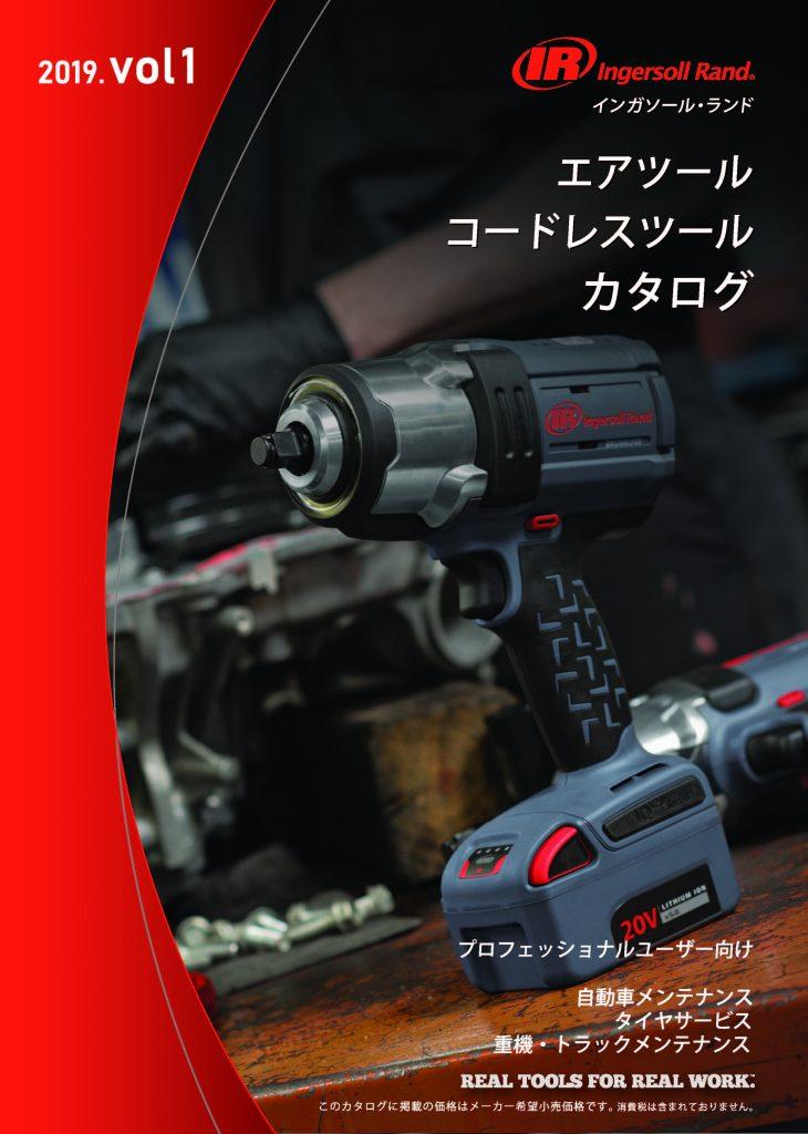 インガソールランド製品カタログ2019.Vol1